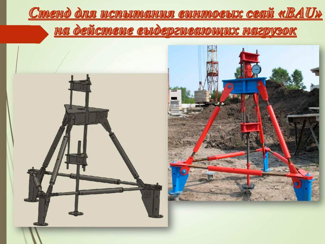 18.Noskov_Screw_piles.jpg (102 KB)