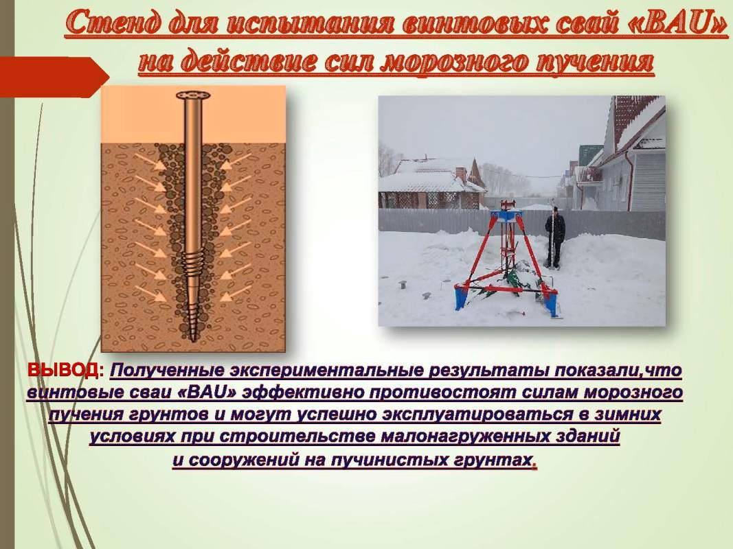 20.Noskov_Screw_piles.jpg (118 KB)