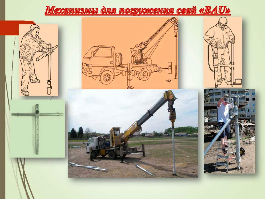 33.Noskov_Screw_piles.jpg (96 KB)