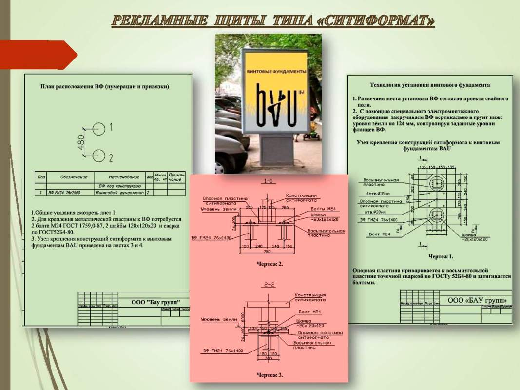 37.Noskov_Screw_piles.jpg (99 KB)